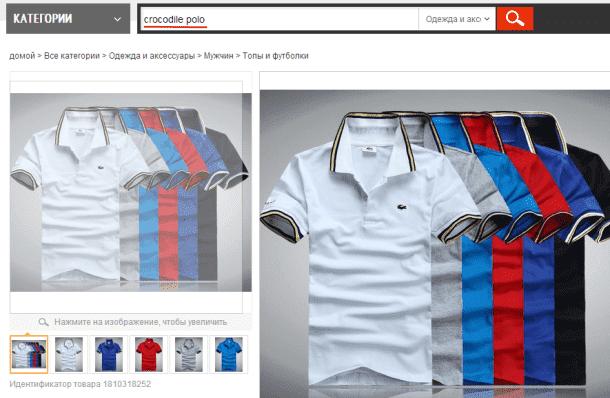 Как найти бренд на aliexpress